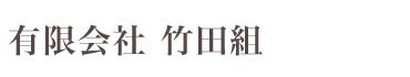 有限会社 竹田組